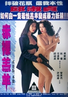 Chik loh go yeung - Hong Kong Movie Poster (xs thumbnail)