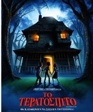 Monster House - Greek Movie Poster (xs thumbnail)