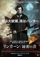 Abraham Lincoln: Vampire Hunter - Japanese Movie Poster (xs thumbnail)