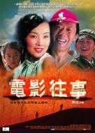 Meng ying tong nian - Chinese Movie Poster (xs thumbnail)