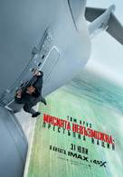 Mission: Impossible - Rogue Nation - Bulgarian Movie Poster (xs thumbnail)