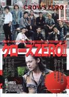 Kurôzu zero II - Japanese Movie Poster (xs thumbnail)