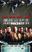 Armored - Chinese Movie Poster (xs thumbnail)