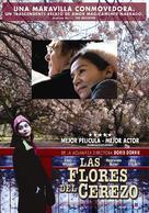 Kirschblüten - Hanami - Argentinian Movie Poster (xs thumbnail)