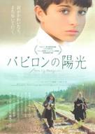 Son of Babylon - Japanese Movie Poster (xs thumbnail)