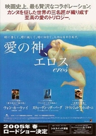 Eros - Japanese Movie Poster (xs thumbnail)