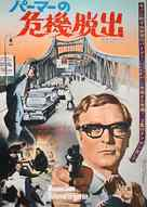 Funeral in Berlin - Japanese Movie Poster (xs thumbnail)