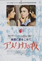 La nuit américaine - Japanese Movie Poster (xs thumbnail)