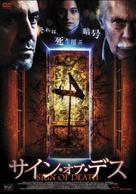 Pars vite et reviens tard - Japanese Movie Cover (xs thumbnail)