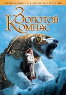 The Golden Compass - Russian DVD movie cover (xs thumbnail)