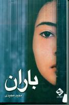 Baran - Iranian Movie Poster (xs thumbnail)