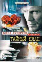 Hidden Agenda - Russian poster (xs thumbnail)