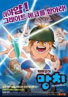 Mangchi - South Korean poster (xs thumbnail)