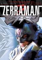 Zebraman - DVD movie cover (xs thumbnail)