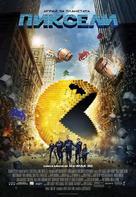 Pixels - Bulgarian Movie Poster (xs thumbnail)