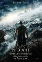 Noah - Thai Movie Poster (xs thumbnail)