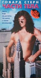 Private Parts - Russian Movie Cover (xs thumbnail)