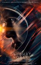 First Man - Bulgarian Movie Poster (xs thumbnail)
