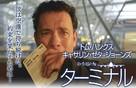 The Terminal - Japanese Movie Poster (xs thumbnail)