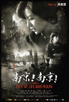 Nanjing! Nanjing! - Chinese Movie Poster (xs thumbnail)