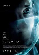 Gravity - Israeli Movie Poster (xs thumbnail)
