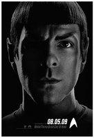 Star Trek - Vietnamese Movie Poster (xs thumbnail)