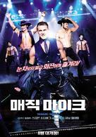 Magic Mike - South Korean Movie Poster (xs thumbnail)