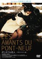 Les amants du Pont-Neuf - Japanese DVD cover (xs thumbnail)