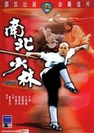 Nan bei Shao Lin - Hong Kong DVD cover (xs thumbnail)