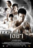 Muay Thai Chaiya - Thai poster (xs thumbnail)