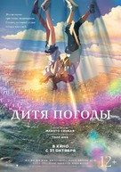 Weathering with You - Russian Movie Poster (xs thumbnail)
