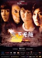 Tian xia wu zei - Chinese Movie Poster (xs thumbnail)