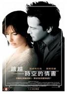 The Lake House - Taiwanese Movie Poster (xs thumbnail)