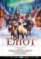 Elliot the Littlest Reindeer - Ukrainian Movie Poster (xs thumbnail)