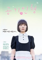Kûki ningyô - South Korean Movie Poster (xs thumbnail)