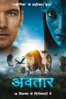 Avatar - Indian Movie Poster (xs thumbnail)