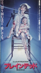 Braindead - Japanese Movie Cover (xs thumbnail)