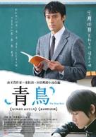 Aoi tori - Taiwanese Movie Poster (xs thumbnail)
