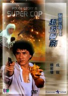Ging chat goo si 3: Chiu kup ging chat - Chinese DVD cover (xs thumbnail)