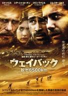 The Way Back - Japanese Movie Poster (xs thumbnail)