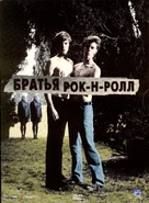 Brothers of the Head - Russian Movie Cover (xs thumbnail)