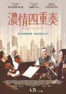 A Late Quartet - Taiwanese Movie Poster (xs thumbnail)