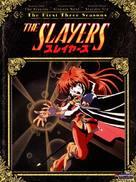 """Sureiyâzu"" - Japanese DVD cover (xs thumbnail)"