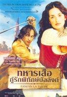 Fanfan la tulipe - Thai Movie Poster (xs thumbnail)