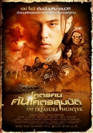Ci Ling - Thai Movie Poster (xs thumbnail)