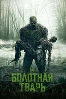 """Swamp Thing"" - Russian Movie Cover (xs thumbnail)"