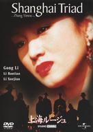 Yao a yao yao dao waipo qiao - Japanese Movie Cover (xs thumbnail)