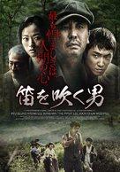 Sonnim - Japanese Movie Poster (xs thumbnail)