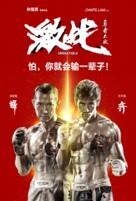 Ji Zhan - Taiwanese Movie Poster (xs thumbnail)