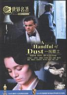 A Handful of Dust - Chinese DVD cover (xs thumbnail)